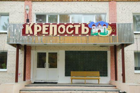 """Вход в корпус """"Крепость"""""""